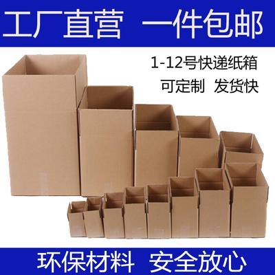 哈尔滨淘宝纸箱专卖,哈尔滨哪里卖纸箱